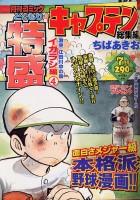月刊コミック特盛『キャプテン』イガラシ編�C