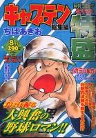 月刊コミック特盛『キャプテン』イガラシ編�D
