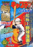 月刊コミック特盛『キャプテン』イガラシ編�E