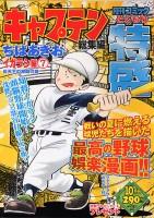 月刊コミック特盛『キャプテン』イガラシ編�F