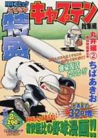 月刊コミック特盛『キャプテン』丸井編�A