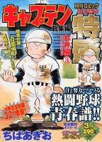 月刊コミック特盛『キャプテン』丸井編�B