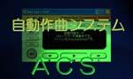 自動作曲システムACS