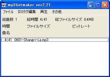 MP3 List Maker 説明書