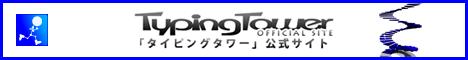 タイピングタワー【TypingTower】