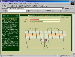 すべての講義 キーボード打ち方練習 : ... するキーボード運指訓練ソフト