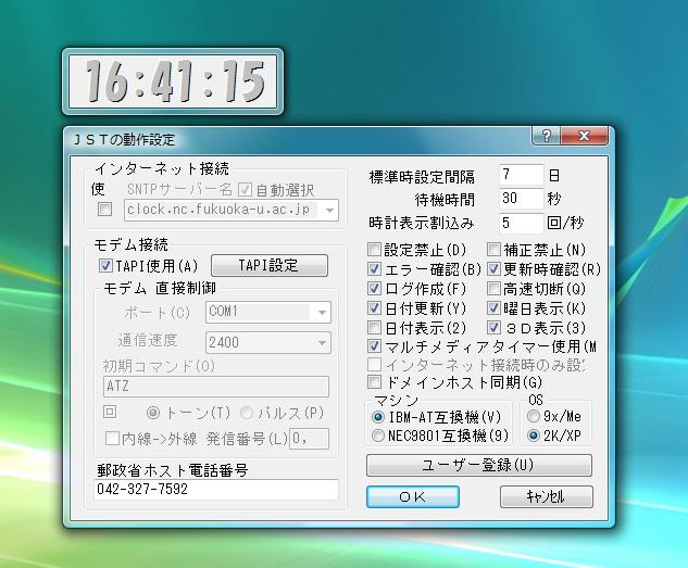 日本標準時設定&誤差補正ソフト Japan Standard Time
